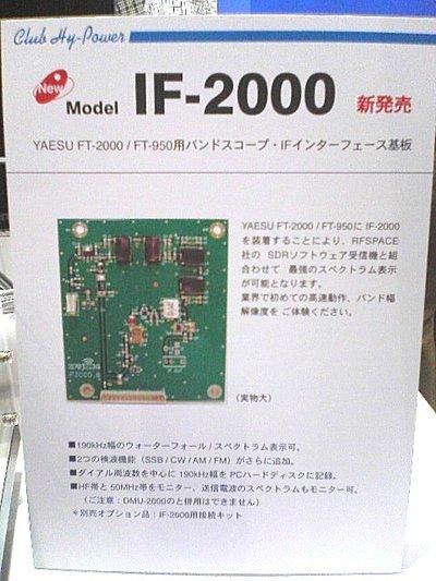 If2000