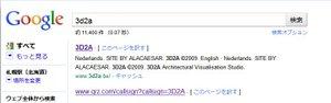 3d2a_google