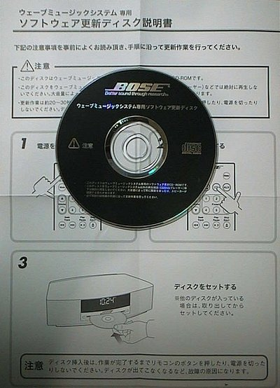 Bose_soft_up